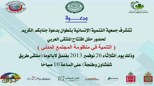 دعوة لحضور حفل افتتاح الملتقى العربي للتنمية في منظمومة المجتمع المدني ـ فندق لابالوما ـ تطوان